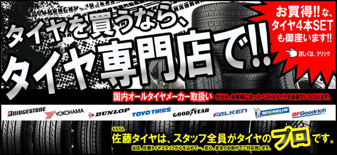 タイヤを買うならタイヤ専門店で!!