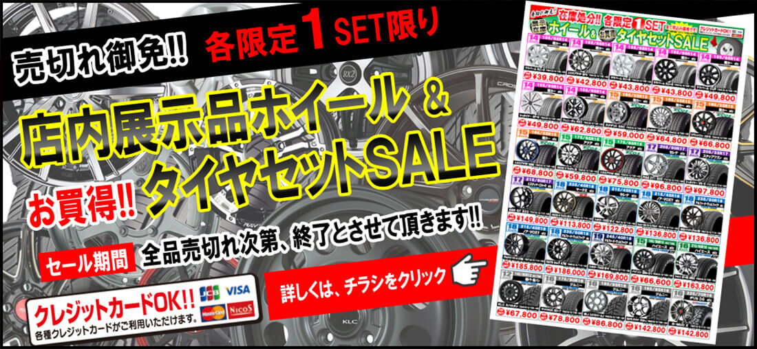 売り切れ御免!! 店内展示品ホイール&タイヤセットSALE
